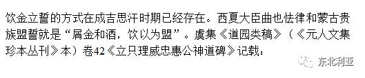 古代蒙古的饮金为誓——党宝海 第3张 古代蒙古的饮金为誓——党宝海 蒙古文化