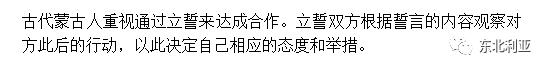 古代蒙古的饮金为誓——党宝海 第1张 古代蒙古的饮金为誓——党宝海 蒙古文化