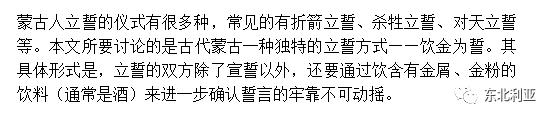 古代蒙古的饮金为誓——党宝海 第2张 古代蒙古的饮金为誓——党宝海 蒙古文化