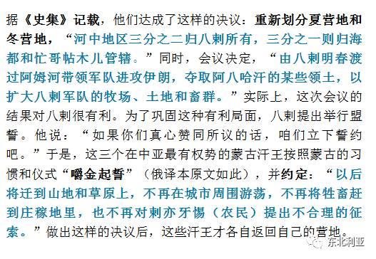 古代蒙古的饮金为誓——党宝海 第9张 古代蒙古的饮金为誓——党宝海 蒙古文化
