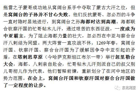 古代蒙古的饮金为誓——党宝海 第8张 古代蒙古的饮金为誓——党宝海 蒙古文化