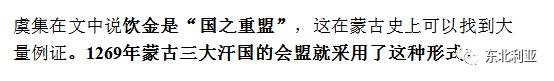 古代蒙古的饮金为誓——党宝海 第7张 古代蒙古的饮金为誓——党宝海 蒙古文化