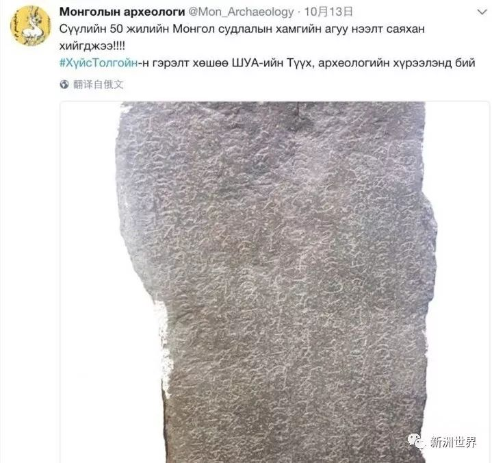 蒙古丨图拉河旁发现的石碑或为比阙特勤碑还早的蒙古语碑 第3张 蒙古丨图拉河旁发现的石碑或为比阙特勤碑还早的蒙古语碑 蒙古文化