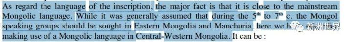 蒙古丨图拉河旁发现的石碑或为比阙特勤碑还早的蒙古语碑 第1张 蒙古丨图拉河旁发现的石碑或为比阙特勤碑还早的蒙古语碑 蒙古文化