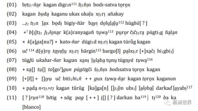 蒙古丨图拉河旁发现的石碑或为比阙特勤碑还早的蒙古语碑 第5张 蒙古丨图拉河旁发现的石碑或为比阙特勤碑还早的蒙古语碑 蒙古文化
