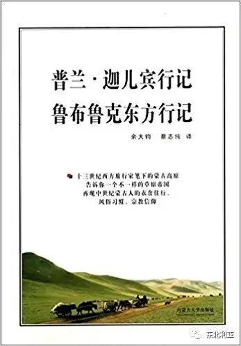 13世纪的蒙古游记:《普兰迦儿宾行记》《鲁布鲁克蒙古游记》 第2张 13世纪的蒙古游记:《普兰迦儿宾行记》《鲁布鲁克蒙古游记》 蒙古文化