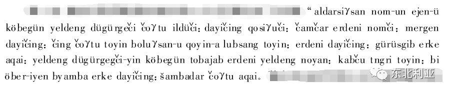 乌云毕力格:关于《阿萨喇克其史》作者的若干问题 第2张 乌云毕力格:关于《阿萨喇克其史》作者的若干问题 蒙古文化