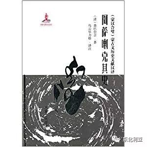 乌云毕力格:关于《阿萨喇克其史》作者的若干问题 第1张 乌云毕力格:关于《阿萨喇克其史》作者的若干问题 蒙古文化
