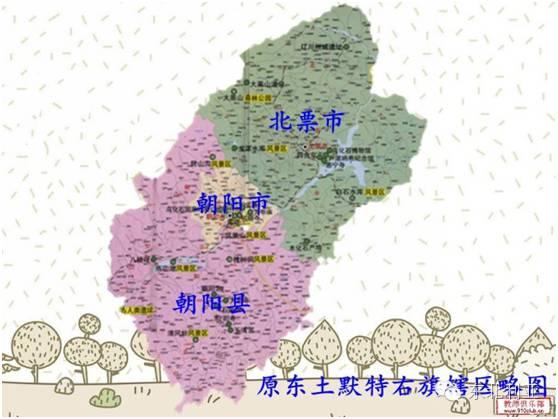 辽宁丨消失的东土默特右旗 第3张 辽宁丨消失的东土默特右旗 蒙古文化