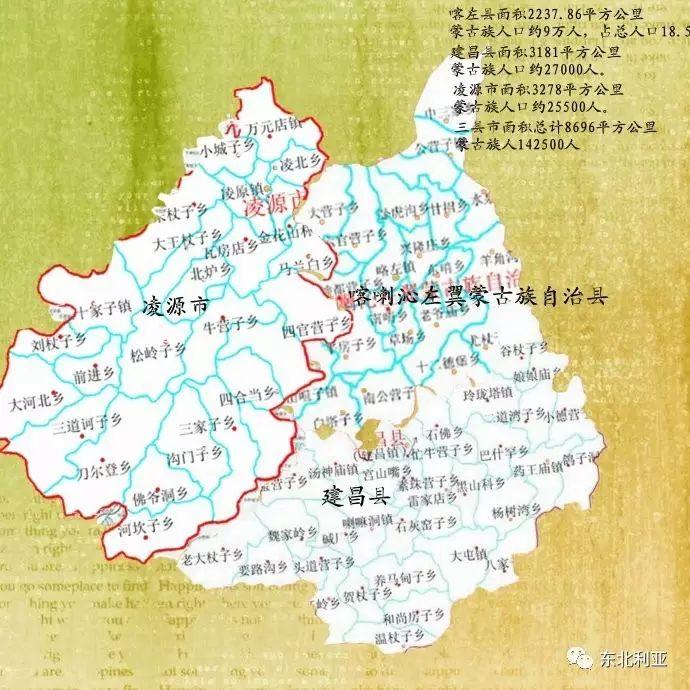 辽宁丨喀喇沁左翼旗的变迁 第2张 辽宁丨喀喇沁左翼旗的变迁 蒙古文化