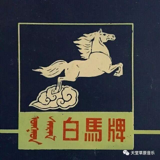 【TTCY 怀旧时刻】曾经内蒙古商品上的蒙古文字,看看是不是你那时候的回忆 第9张