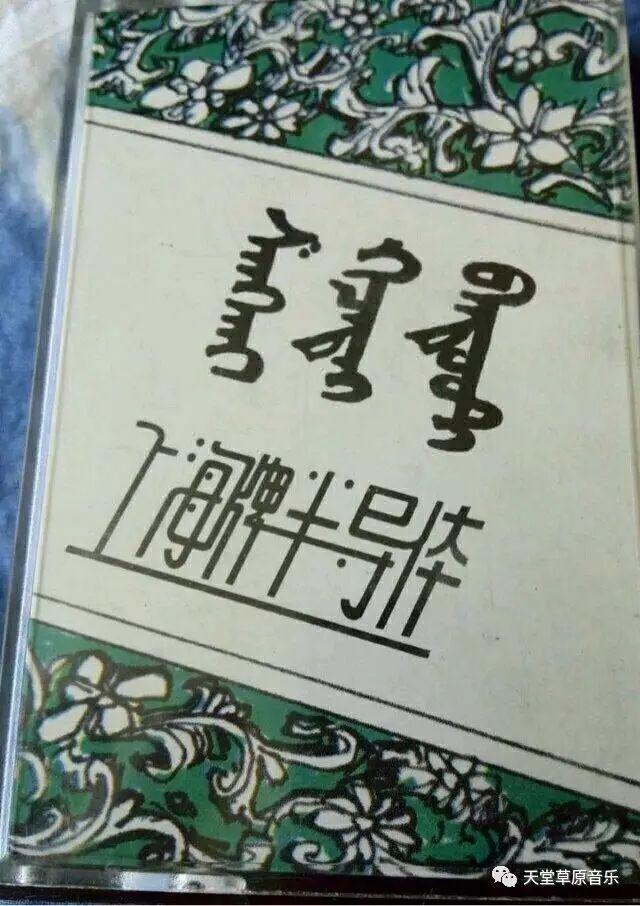 【TTCY 怀旧时刻】曾经内蒙古商品上的蒙古文字,看看是不是你那时候的回忆 第11张