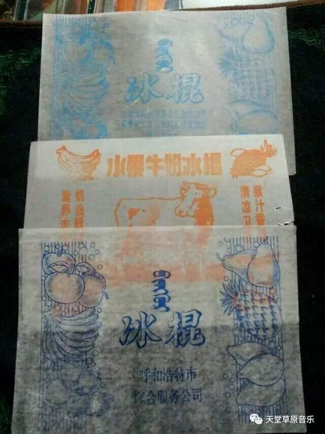【TTCY 怀旧时刻】曾经内蒙古商品上的蒙古文字,看看是不是你那时候的回忆 第17张