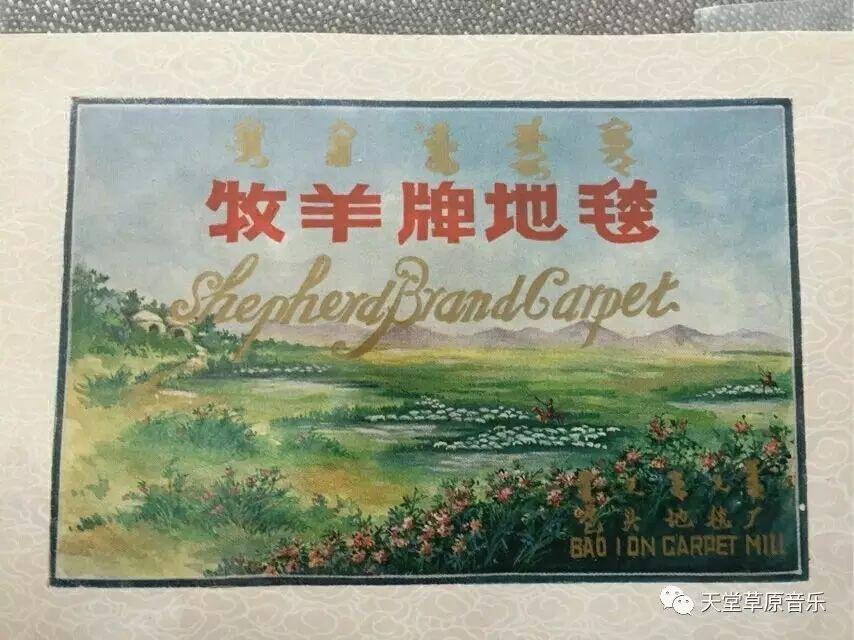 【TTCY 怀旧时刻】曾经内蒙古商品上的蒙古文字,看看是不是你那时候的回忆 第22张