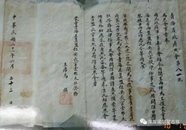 【图文】散落在民间的蒙古族历史文物资料 第4张