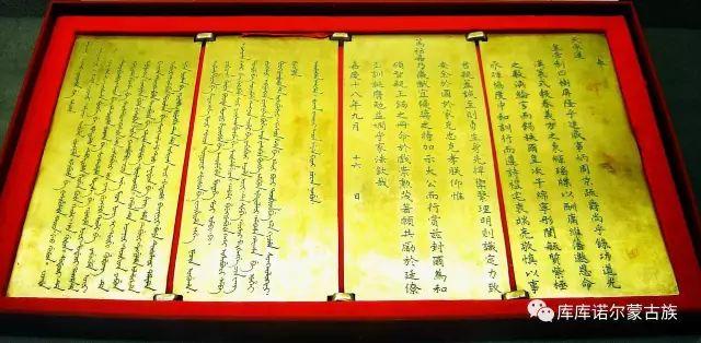 【图文】散落在民间的蒙古族历史文物资料 第2张
