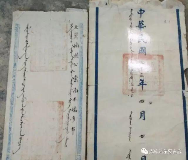 【图文】散落在民间的蒙古族历史文物资料 第10张