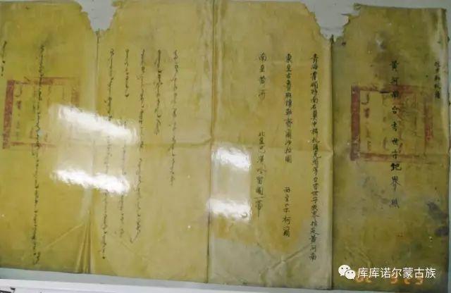 【图文】散落在民间的蒙古族历史文物资料 第9张