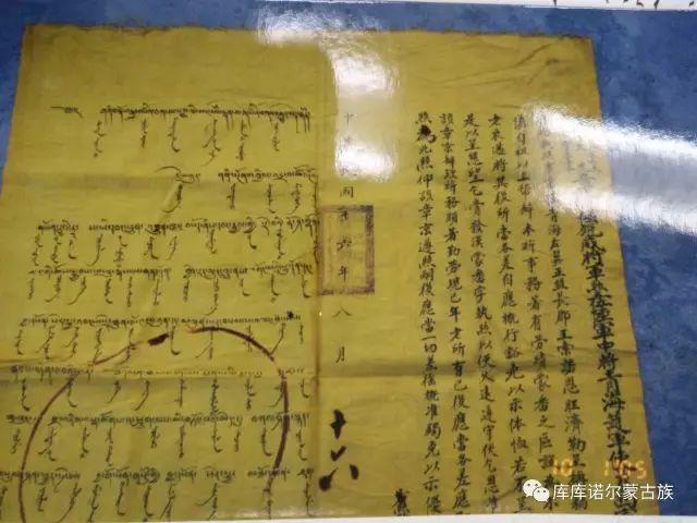 【图文】散落在民间的蒙古族历史文物资料 第8张
