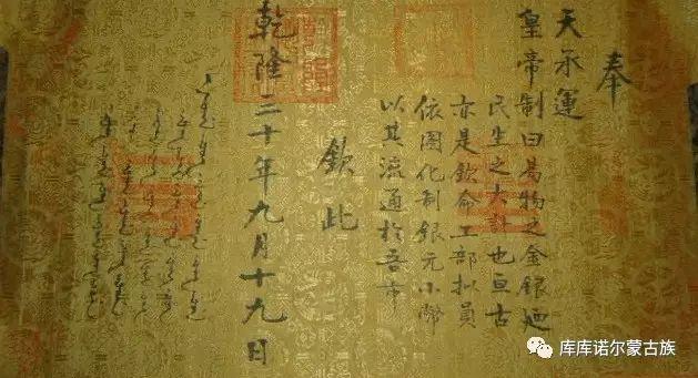 【图文】散落在民间的蒙古族历史文物资料 第16张