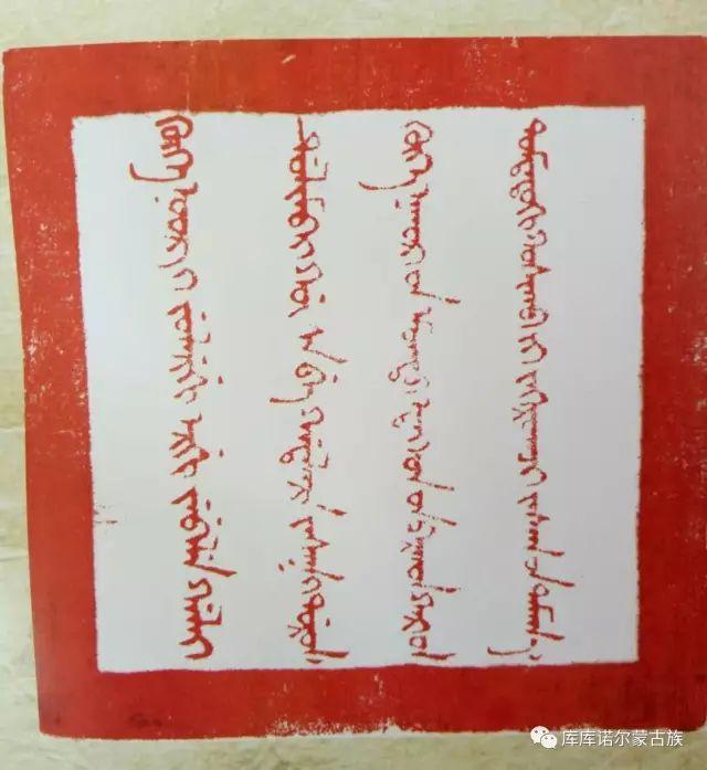 【图文】散落在民间的蒙古族历史文物资料 第21张
