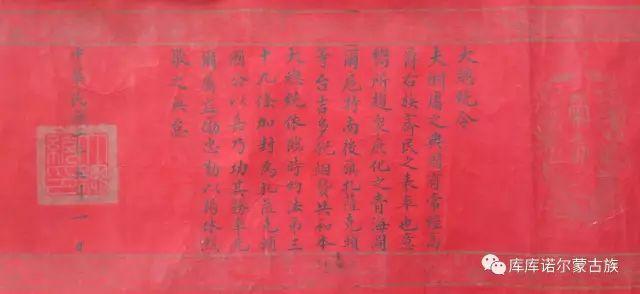 【图文】散落在民间的蒙古族历史文物资料 第18张