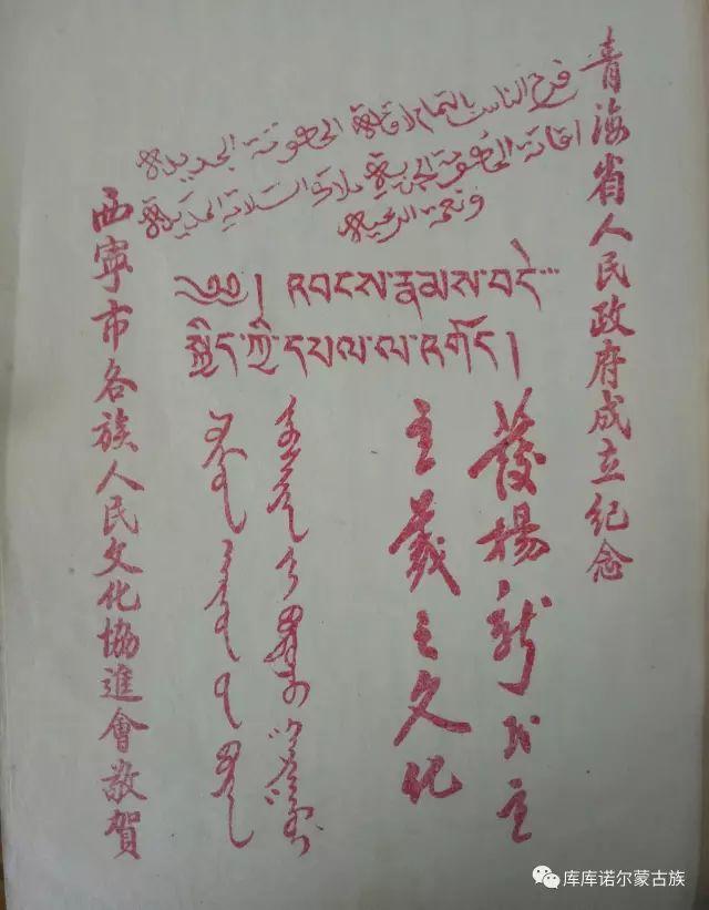 【图文】散落在民间的蒙古族历史文物资料 第30张
