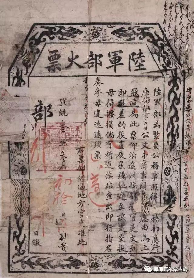 【图文】散落在民间的蒙古族历史文物资料 第32张