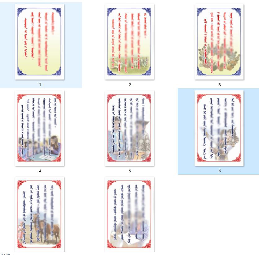 学校走廊 蒙古文名人名言展板(高清图)