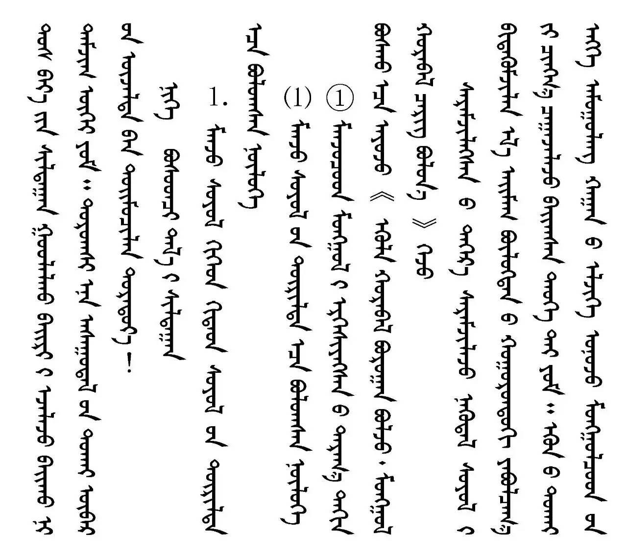 蒙古人普遍不适用蒙古姓氏的历史原因 第3张