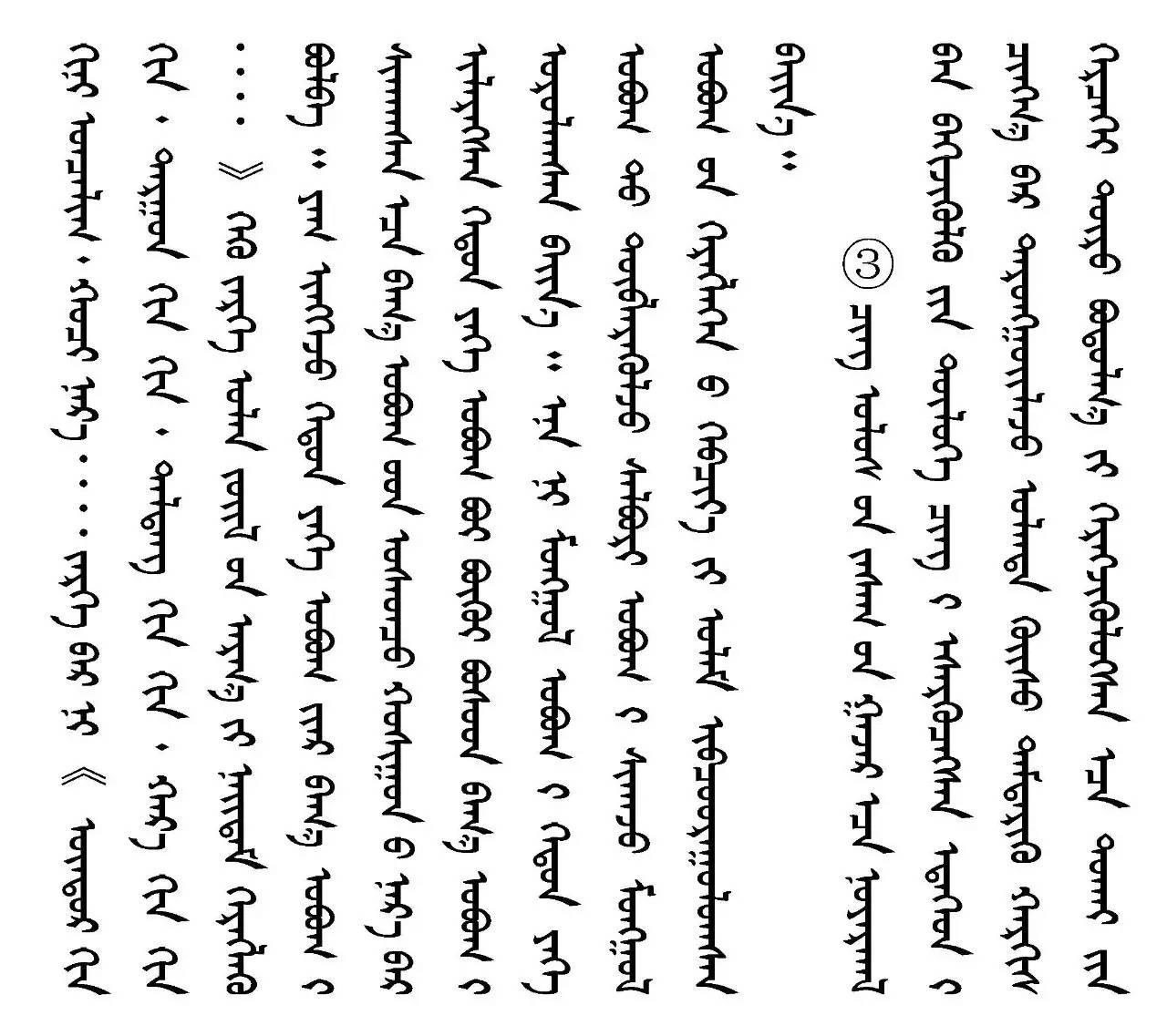 蒙古人普遍不适用蒙古姓氏的历史原因 第7张