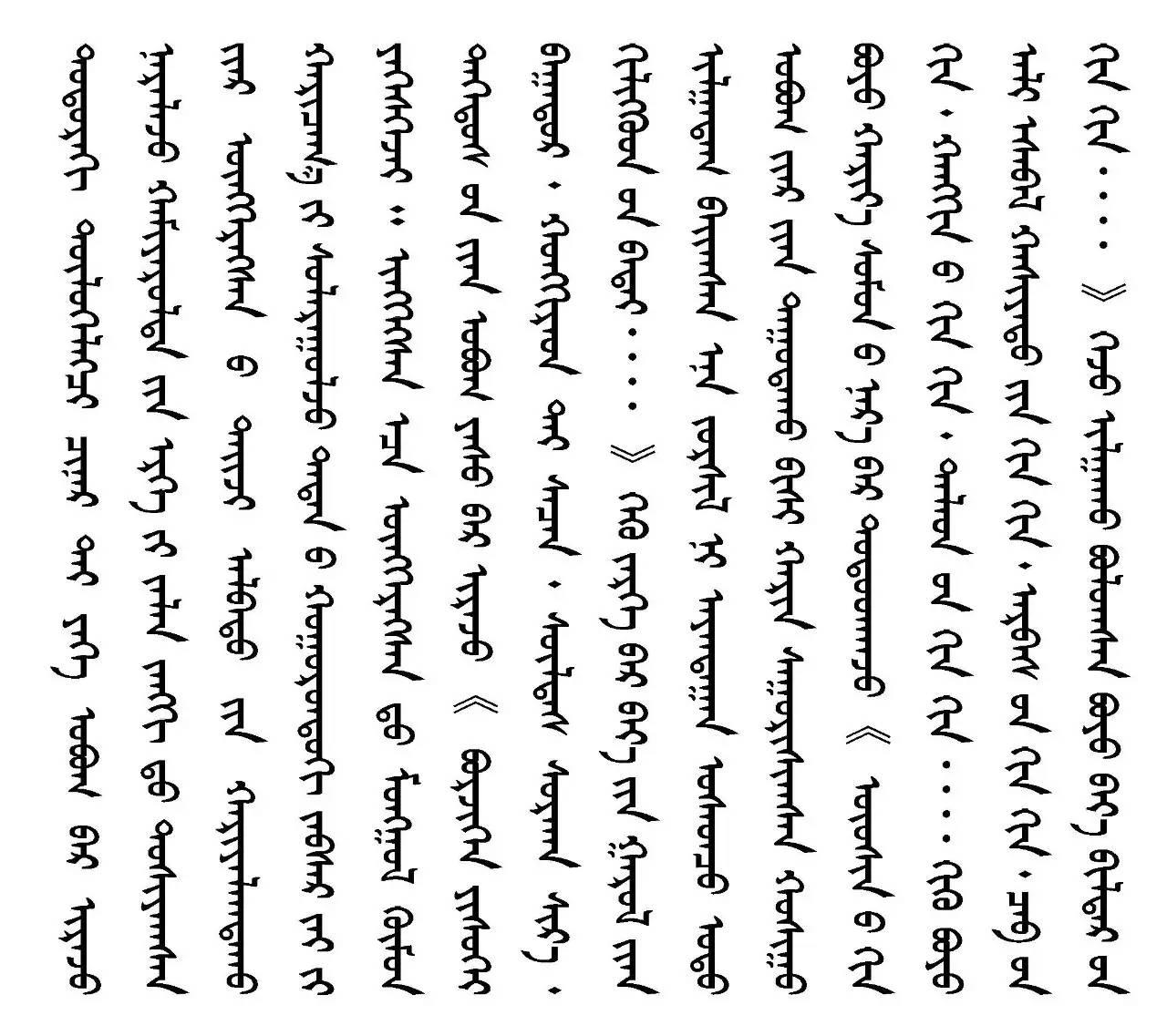 蒙古人普遍不适用蒙古姓氏的历史原因 第6张
