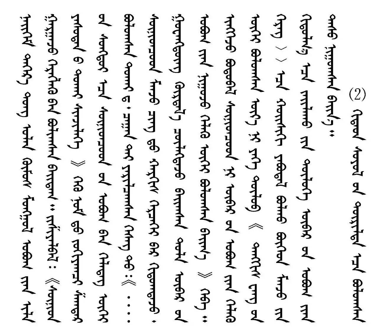 蒙古人普遍不适用蒙古姓氏的历史原因 第8张