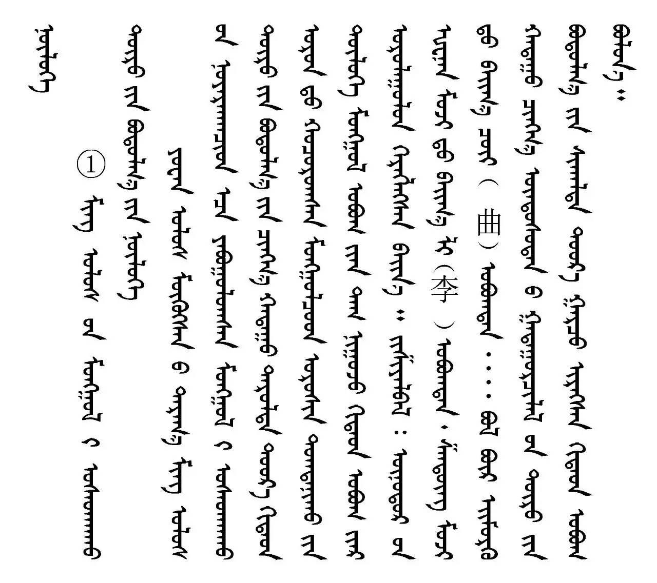 蒙古人普遍不适用蒙古姓氏的历史原因 第9张