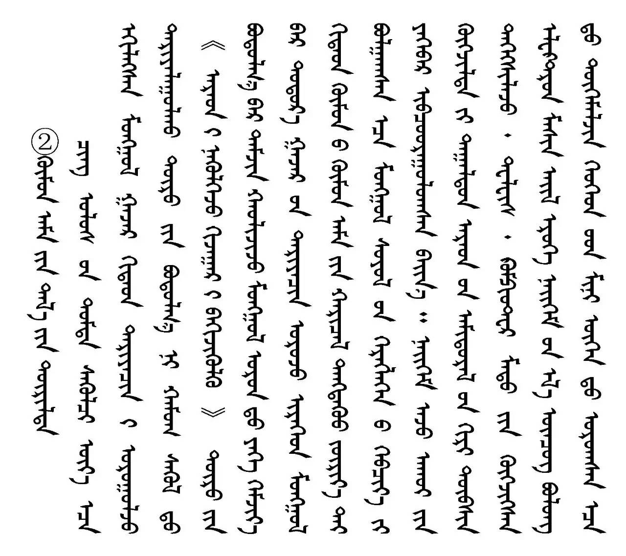 蒙古人普遍不适用蒙古姓氏的历史原因 第10张