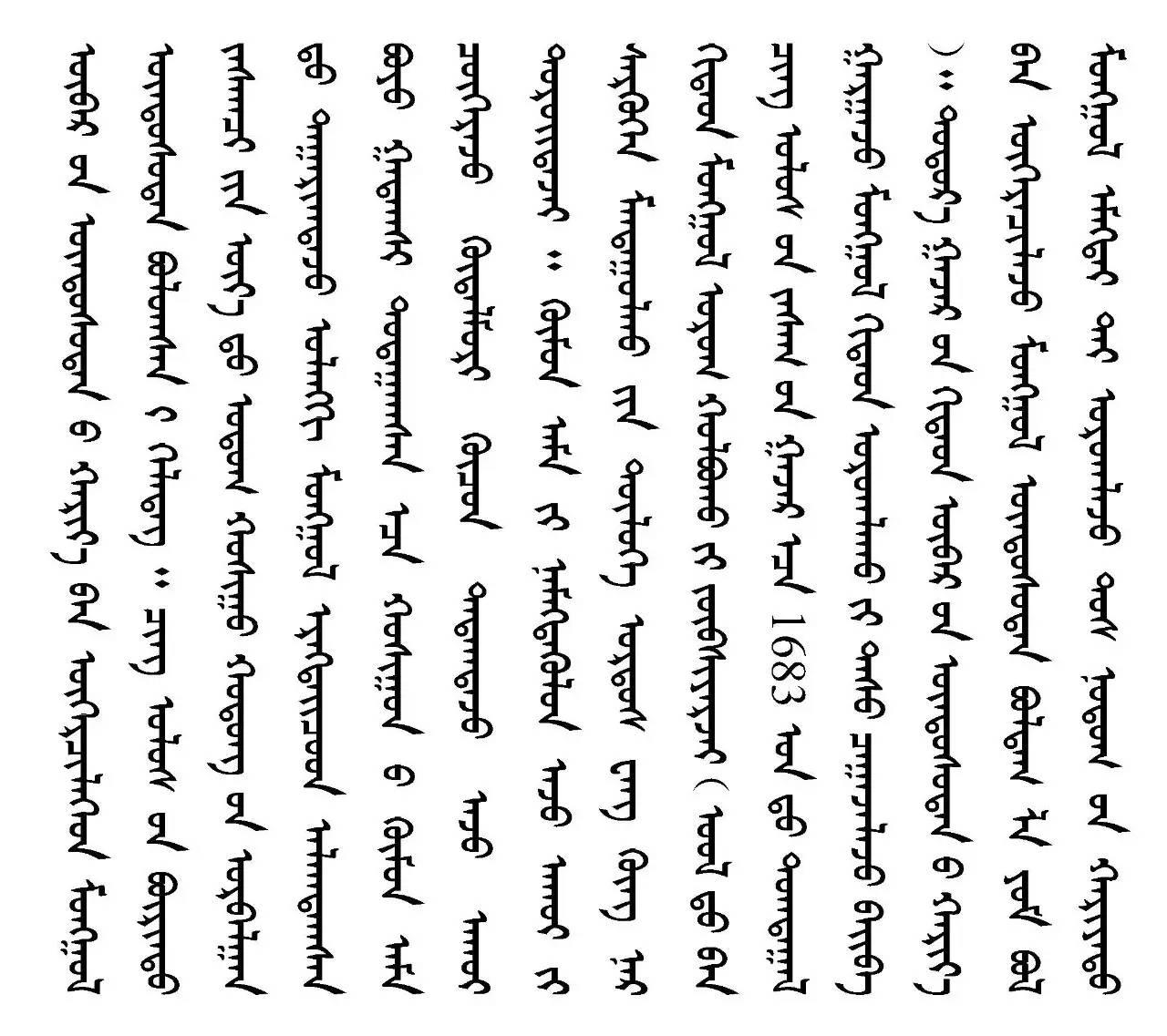 蒙古人普遍不适用蒙古姓氏的历史原因 第13张