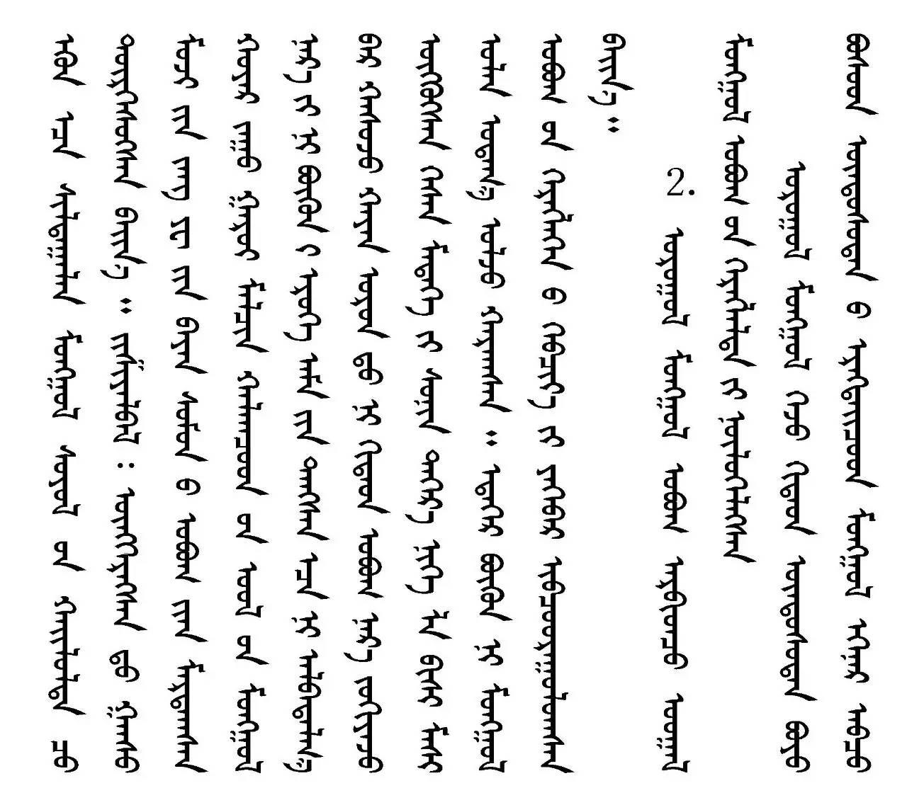 蒙古人普遍不适用蒙古姓氏的历史原因 第12张