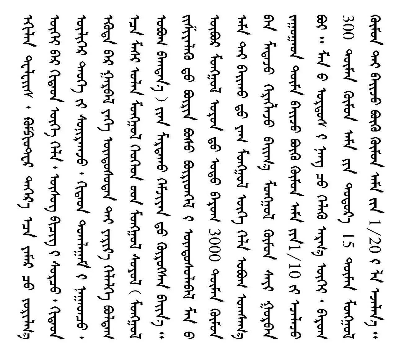 蒙古人普遍不适用蒙古姓氏的历史原因 第11张