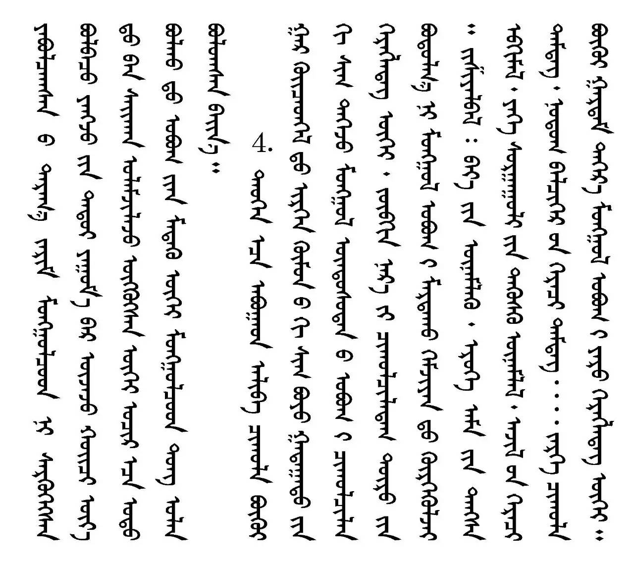 蒙古人普遍不适用蒙古姓氏的历史原因 第15张