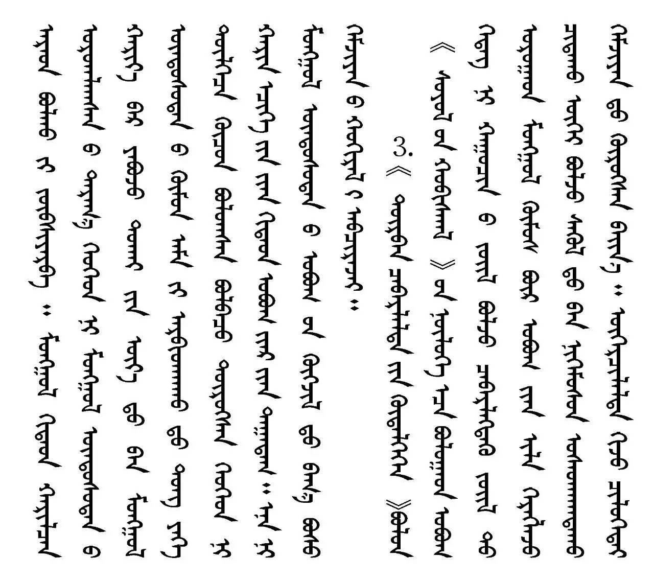 蒙古人普遍不适用蒙古姓氏的历史原因 第14张
