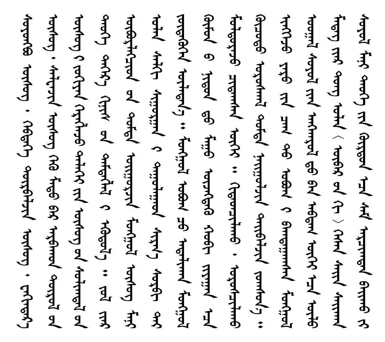蒙古人普遍不适用蒙古姓氏的历史原因 第17张