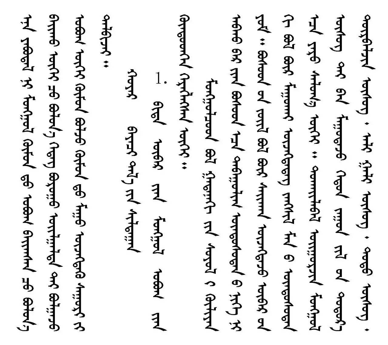 蒙古人普遍不适用蒙古姓氏的历史原因 第16张