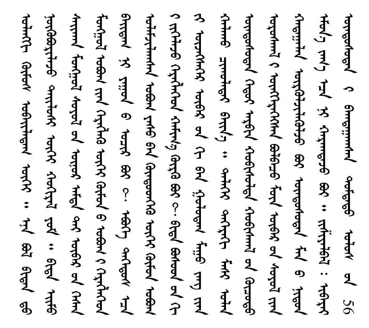 蒙古人普遍不适用蒙古姓氏的历史原因 第18张