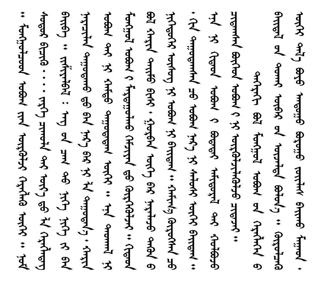 蒙古人普遍不适用蒙古姓氏的历史原因 第20张