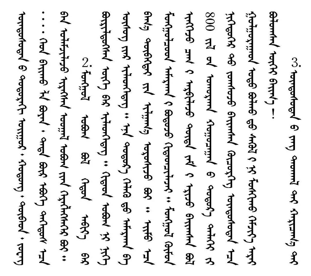 蒙古人普遍不适用蒙古姓氏的历史原因 第19张