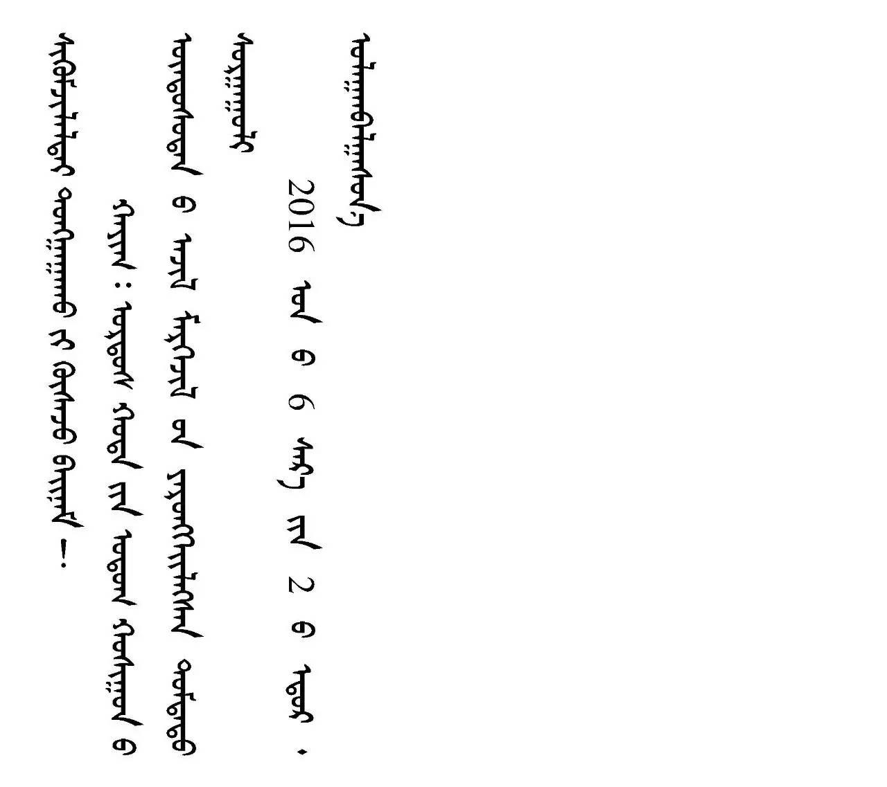 蒙古人普遍不适用蒙古姓氏的历史原因 第21张