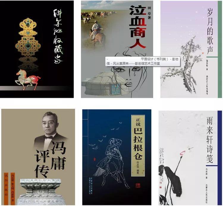 内蒙古画家--彭志信 第82张 内蒙古画家--彭志信 蒙古画廊