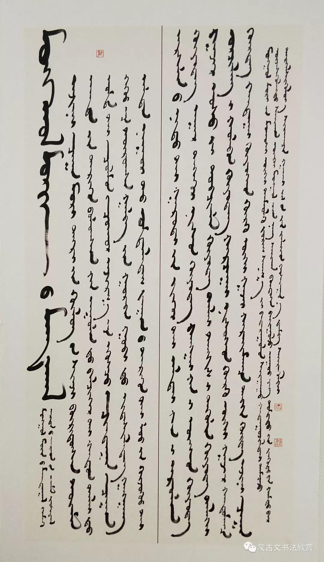 蒙古文书法欣赏——丹巴 第2张 蒙古文书法欣赏——丹巴 蒙古书法