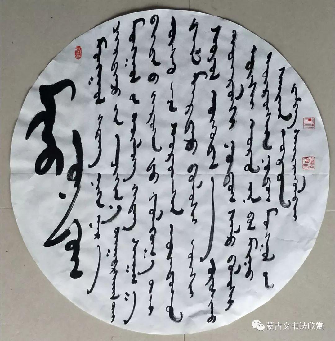 蒙古文书法欣赏——丹巴 第5张 蒙古文书法欣赏——丹巴 蒙古书法