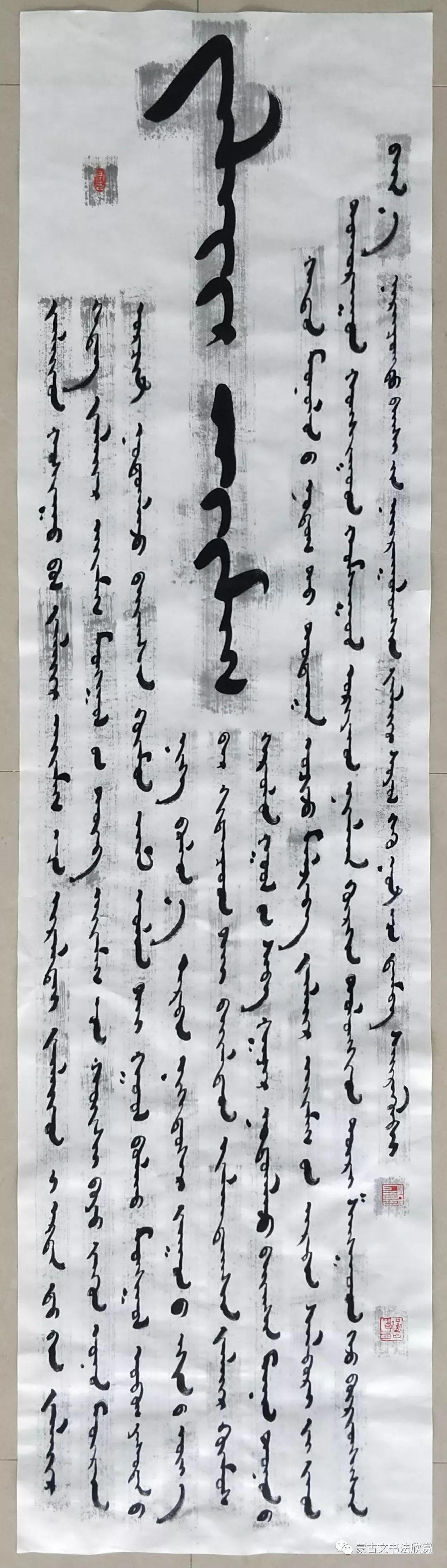 蒙古文书法欣赏——丹巴 第6张 蒙古文书法欣赏——丹巴 蒙古书法